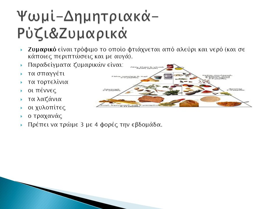  Ζυμαρικό είναι τρόφιμο το οποίο φτιάχνεται από αλεύρι και νερό (και σε κάποιες περιπτώσεις και με αυγά).