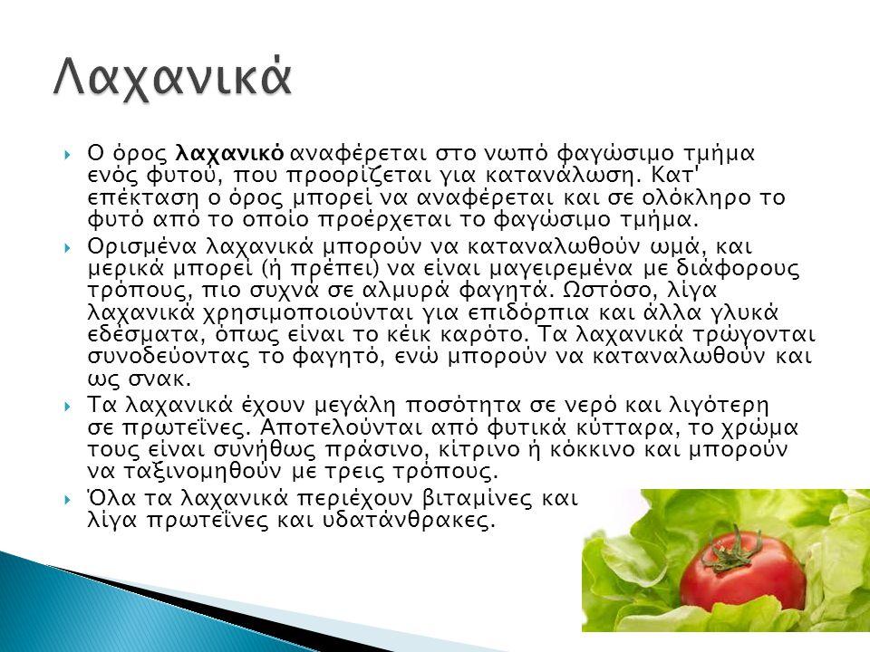  Ο όρος λαχανικό αναφέρεται στο νωπό φαγώσιμο τμήμα ενός φυτού, που προορίζεται για κατανάλωση.