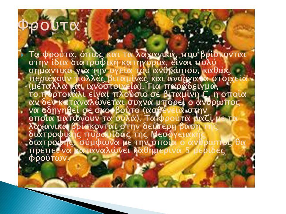  Τα φρούτα, όπως και τα λαχανικά, που βρίσκονται στην ίδια διατροφική κατηγορία, είναι πολύ σημαντικά για την υγεία του ανθρώπου, καθώς περιέχουν πολλές βιταμίνες και ανόργανα στοιχεία (μέταλλα και ιχνοστοιχεία).
