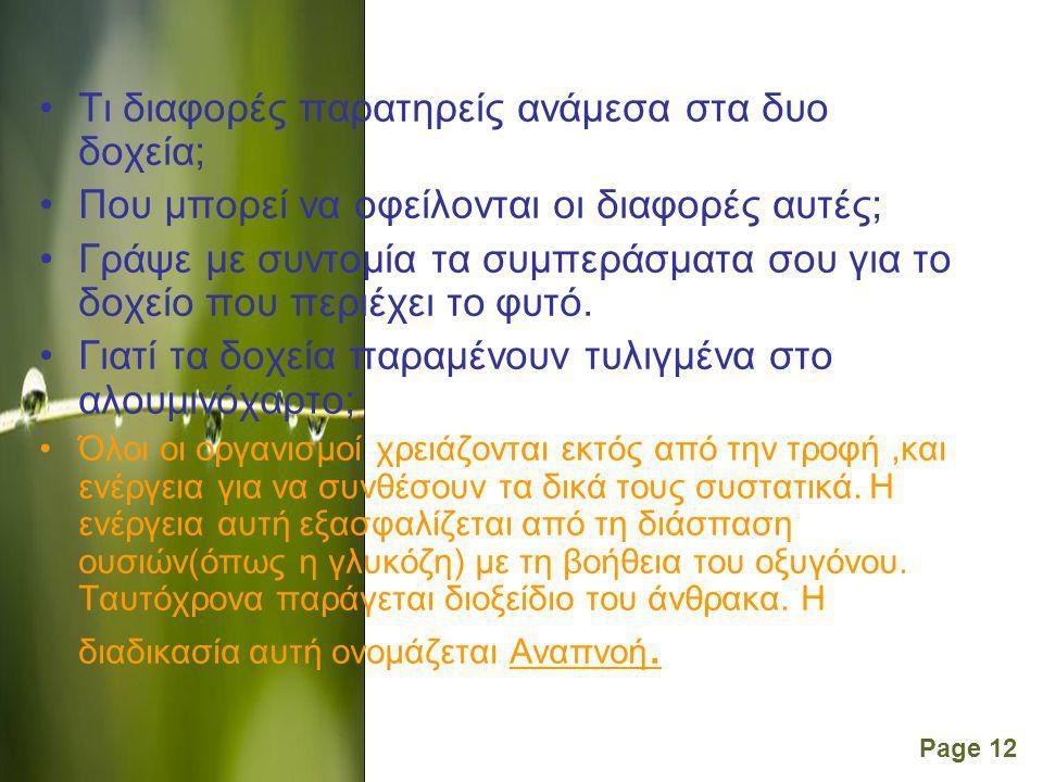 Page 12 Τι διαφορές παρατηρείς ανάμεσα στα δυο δοχεία; Που μπορεί να οφείλονται οι διαφορές αυτές; Γράψε με συντομία τα συμπεράσματα σου για το δοχείο