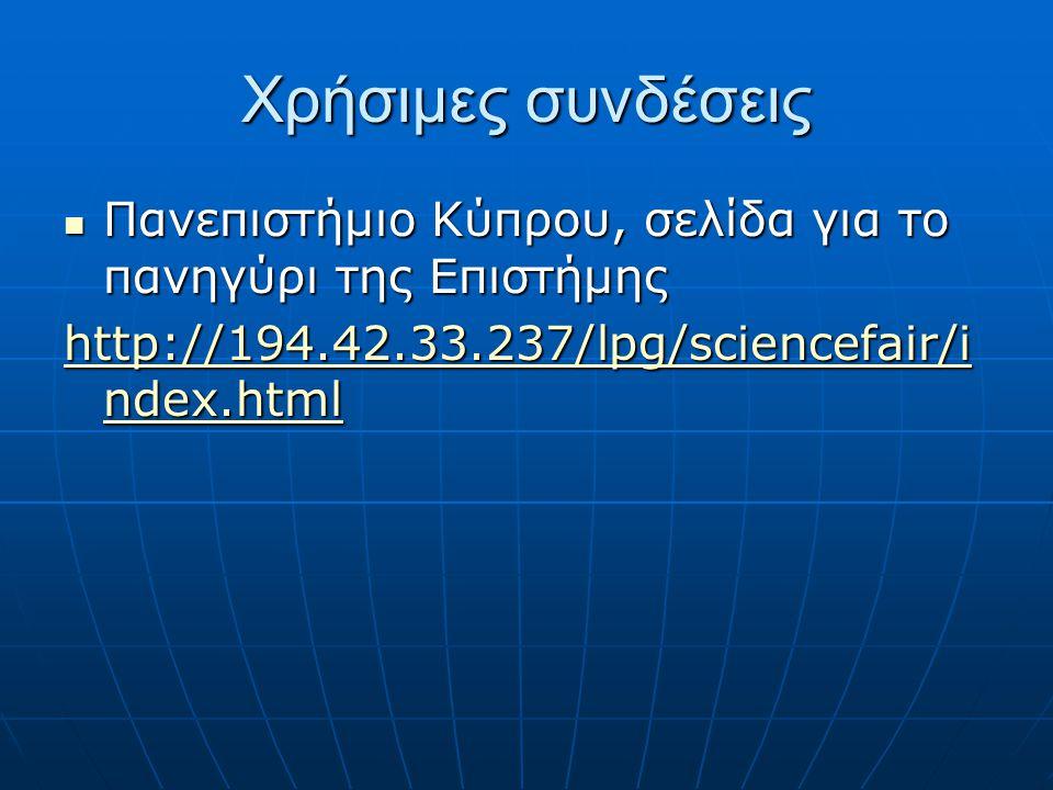 Χρήσιμες συνδέσεις Πανεπιστήμιο Κύπρου, σελίδα για το πανηγύρι της Επιστήμης Πανεπιστήμιο Κύπρου, σελίδα για το πανηγύρι της Επιστήμης http://194.42.3