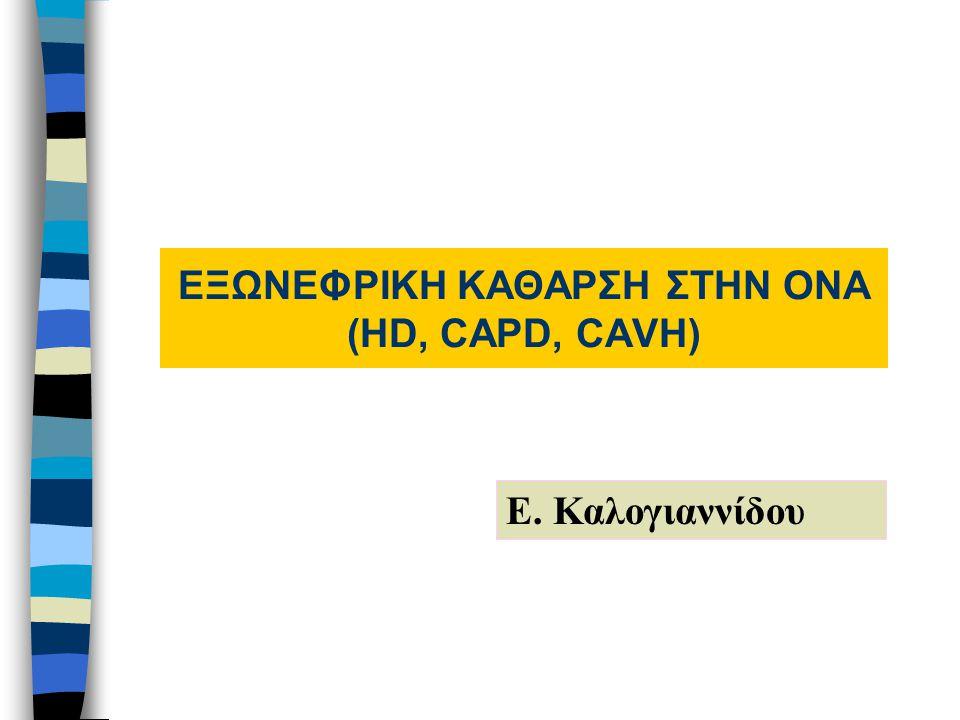 ΕΞΩΝΕΦΡΙΚΗ ΚΑΘΑΡΣΗ ΣΤΗΝ ΟΝΑ (HD, CAPD, CAVH) Ε. Καλογιαννίδου