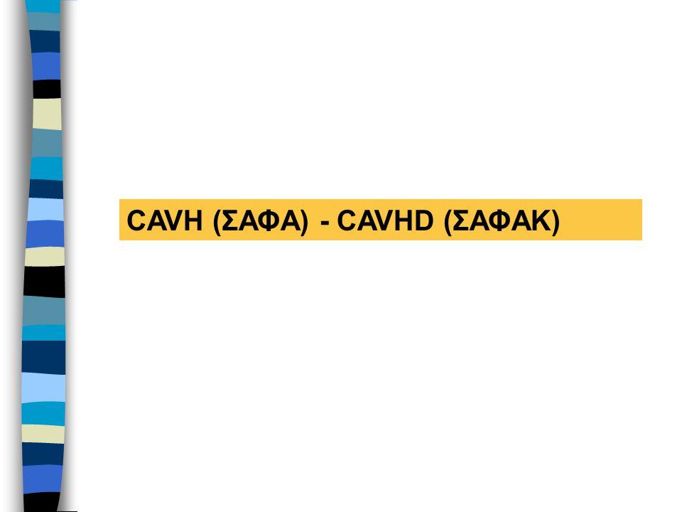 CAVH (ΣΑΦΑ) - CAVHD (ΣΑΦΑΚ)