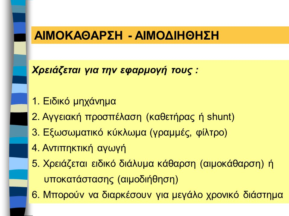 ΑΙΜΟΚΑΘΑΡΣΗ - ΑΙΜΟΔΙΗΘΗΣΗ Χρειάζεται για την εφαρμογή τους : 1. Ειδικό μηχάνημα 2. Αγγειακή προσπέλαση (καθετήρας ή shunt) 3. Εξωσωματικό κύκλωμα (γρα
