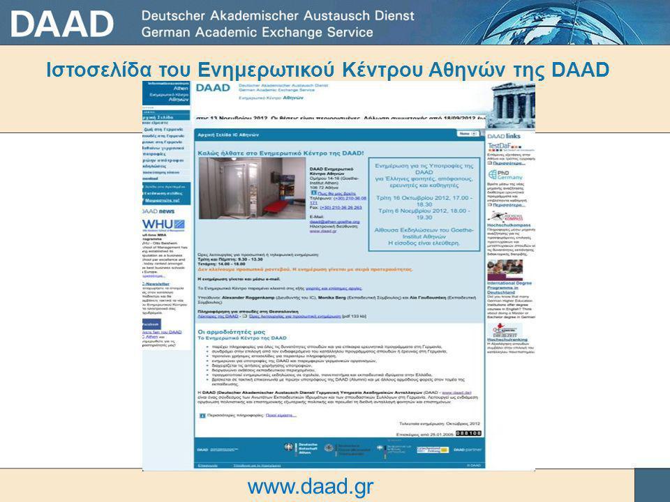Ιστοσελίδα του Ενημερωτικού Κέντρου Αθηνών της DAAD www.daad.gr