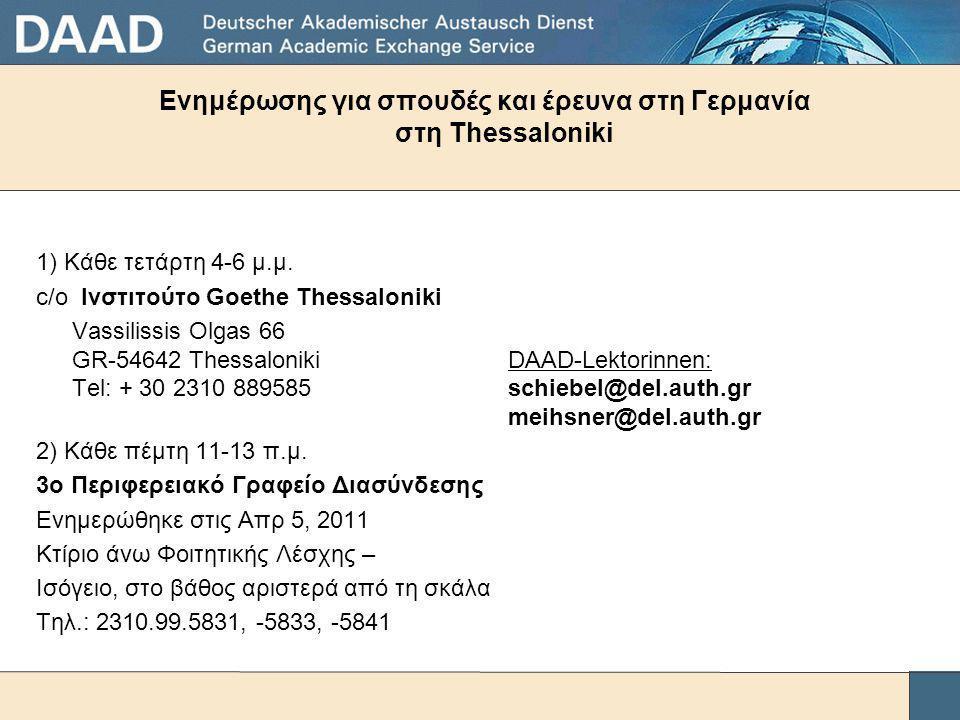 Ενημέρωσης για σπουδές και έρευνα στη Γερμανία στη Thessaloniki 1) Κάθε τετάρτη 4-6 μ.μ. c/o Ινστιτούτο Goethe Thessaloniki Vassilissis Olgas 66 GR-54
