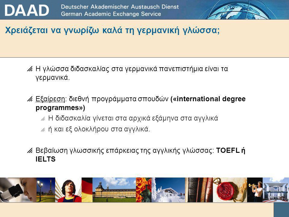 Ενημέρωσης για σπουδές και έρευνα στη Γερμανία στη Thessaloniki 1) Κάθε τετάρτη 4-6 μ.μ.