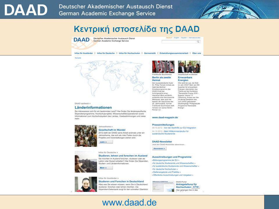Κεντρική ιστοσελίδα της DAAD www.daad.de