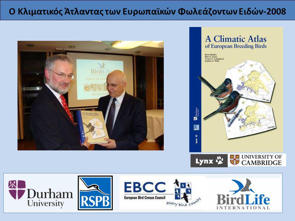 Ο Κλιματικός Άτλαντας των Ευρωπαϊκών Φωλεάζοντων Ειδών-2008