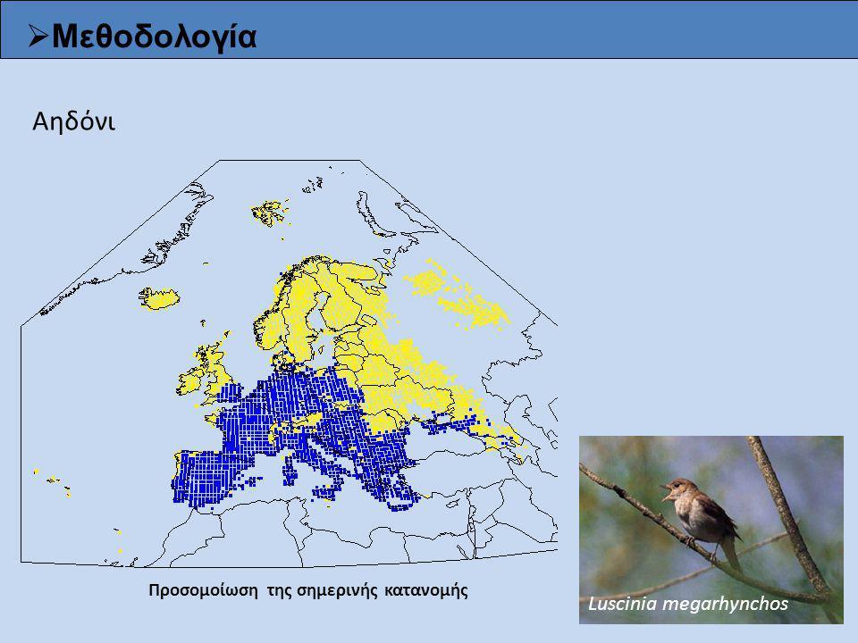  Μεθοδολογία Αηδόνι Luscinia megarhynchos Προσομοίωση της σημερινής κατανομής