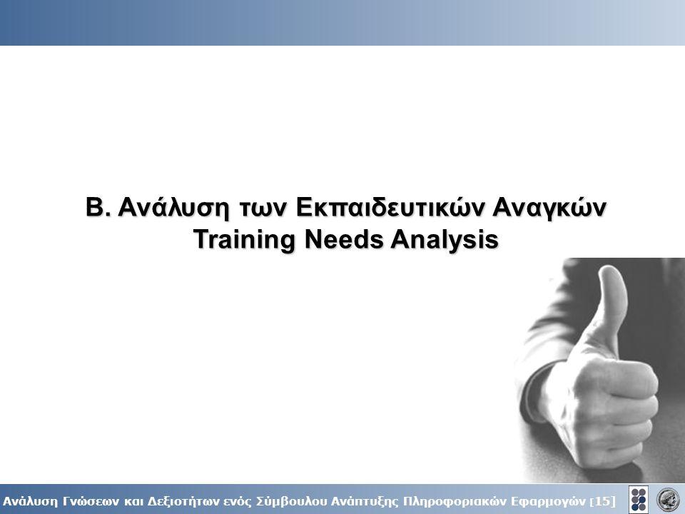 15] Ανάλυση Γνώσεων και Δεξιοτήτων ενός Σύμβουλου Ανάπτυξης Πληροφοριακών Εφαρμογών [ 15] B.