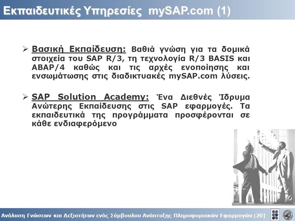 20] Ανάλυση Γνώσεων και Δεξιοτήτων ενός Σύμβουλου Ανάπτυξης Πληροφοριακών Εφαρμογών [ 20]  Βασική Εκπαίδευση: Βαθιά γνώση για τα δομικά στοιχεία του SAP R/3, τη τεχνολογία R/3 BASIS και ΑΒΑΡ/4 καθώς και τις αρχές ενοποίησης και ενσωμάτωσης στις διαδικτυακές mySAP.com λύσεις.
