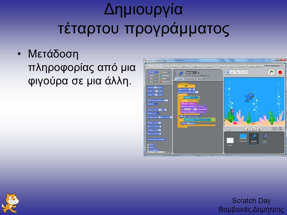 Scratch Day Βαμβακάς Δημήτρης Δημιουργία τέταρτου προγράμματος Μετάδοση πληροφορίας από μια φιγούρα σε μια άλλη.