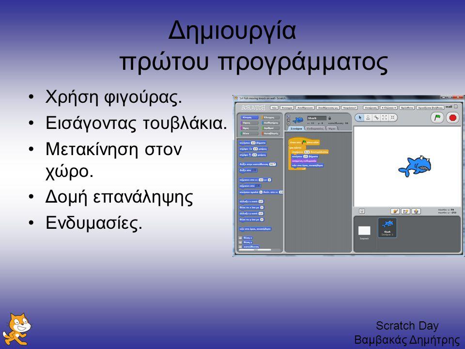 Scratch Day Βαμβακάς Δημήτρης Δημιουργία πρώτου προγράμματος Χρήση φιγούρας. Εισάγοντας τουβλάκια. Μετακίνηση στον χώρο. Δομή επανάληψης Ενδυμασίες.