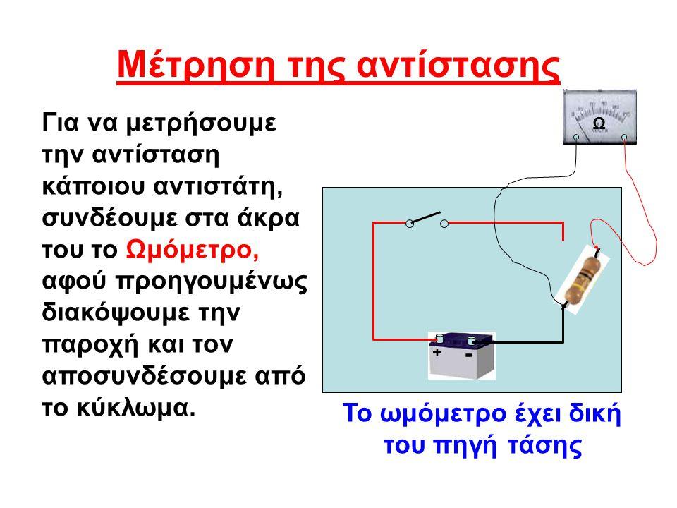 Μέτρηση της αντίστασης Για να μετρήσουμε την αντίσταση κάποιου αντιστάτη, συνδέουμε στα άκρα του το Ωμόμετρο, αφού προηγουμένως διακόψουμε την παροχή και τον αποσυνδέσουμε από το κύκλωμα.