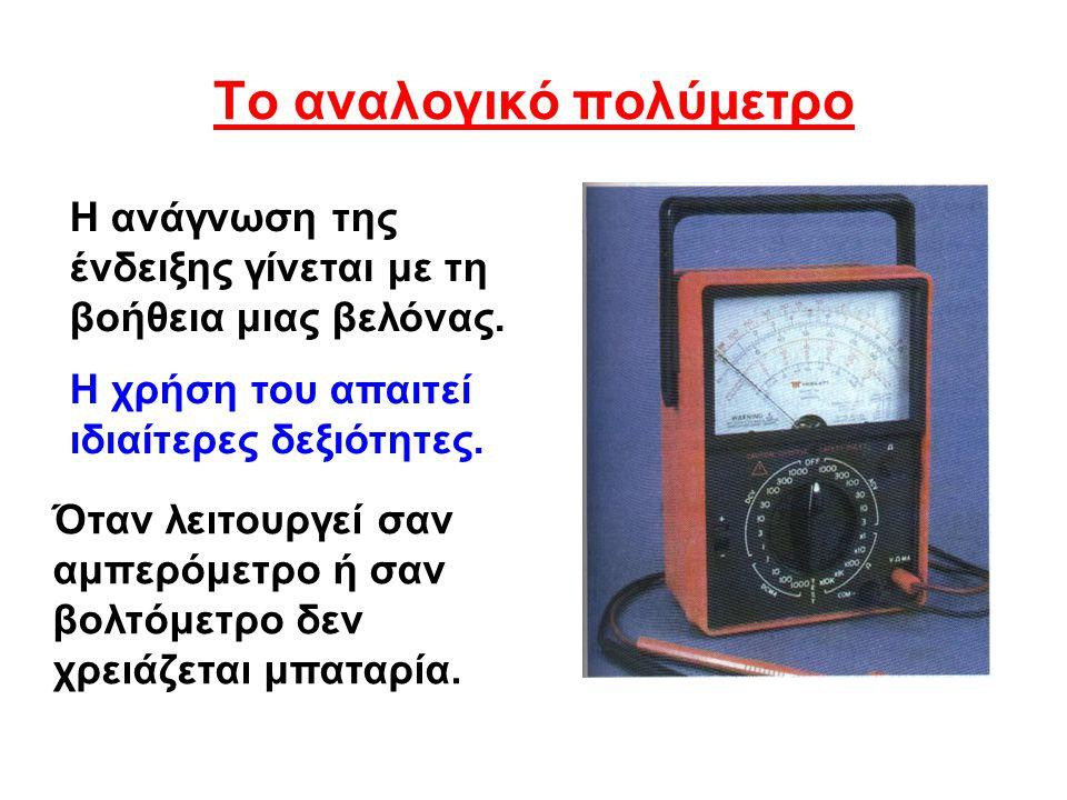 Το αναλογικό πολύμετρο Η ανάγνωση της ένδειξης γίνεται με τη βοήθεια μιας βελόνας.