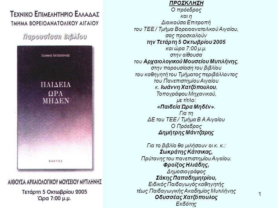 1 ΠΡΟΣΚΛΗΣΗ Ο πρόεδρος και η Διοικούσα Επιτροπή του ΤΕΕ / Τμήμα Βορειοανατολικού Αιγαίου, σας προσκαλούν την Τετάρτη 5 Οκτωβρίου 2005 και ώρα 7:00 μ.μ