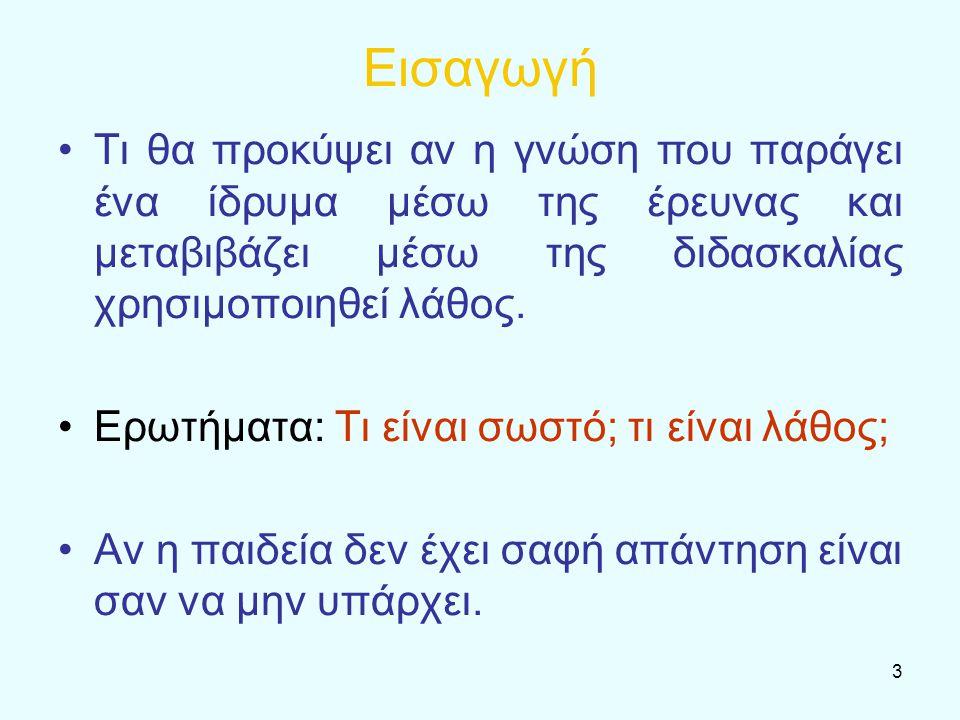 4 ΙΣΤΟΡΙΚΗ ΔΙΑΔΡΟΜΗ 1.Κλασσική Ελλάδα –Οριοθέτηση του Ορθού –Ανάπτυξη των επιστημών 2.