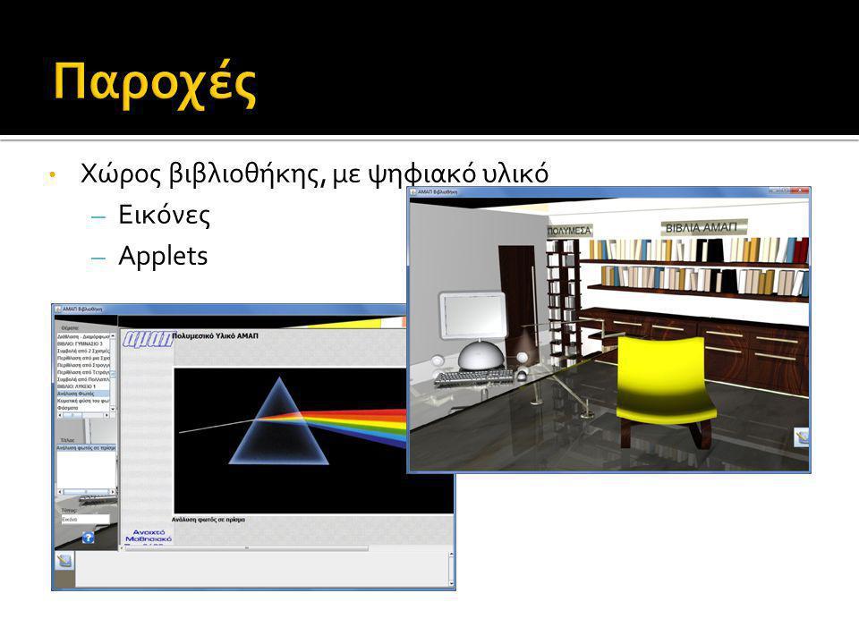 Χώρος βιβλιοθήκης, με ψηφιακό υλικό – Εικόνες – Applets