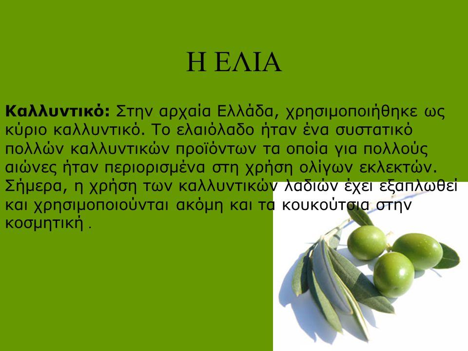 Η ΕΛΙΑ Καλλυντικό: Στην αρχαία Ελλάδα, χρησιμοποιήθηκε ως κύριο καλλυντικό. Το ελαιόλαδο ήταν ένα συστατικό πολλών καλλυντικών προϊόντων τα οποία για