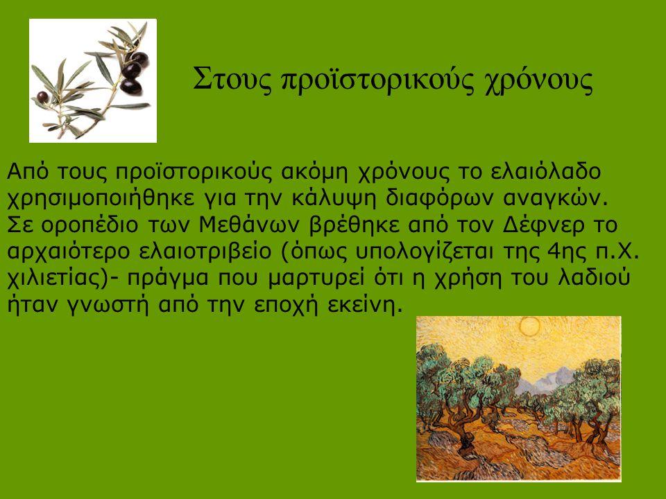 Στους προϊστορικούς χρόνους Από τους προϊστορικούς ακόμη χρόνους το ελαιόλαδο χρησιμοποιήθηκε για την κάλυψη διαφόρων αναγκών. Σε οροπέδιο των Μεθάνων
