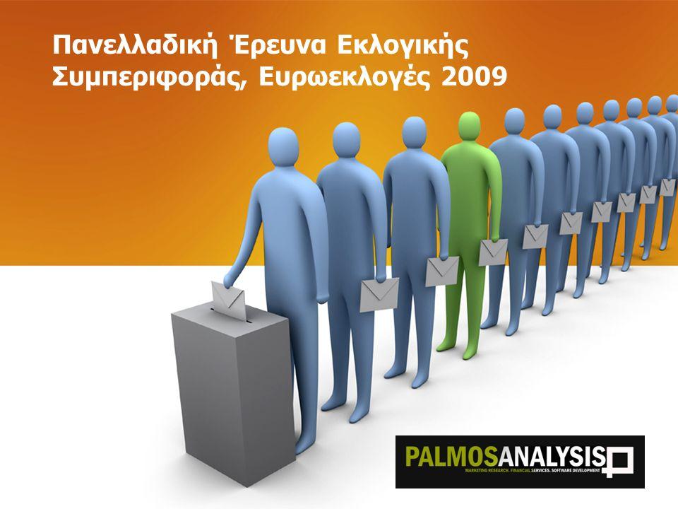 Πανελλαδική Έρευνα Εκλογικής Συμπεριφοράς, Ευρωεκλογές 2009