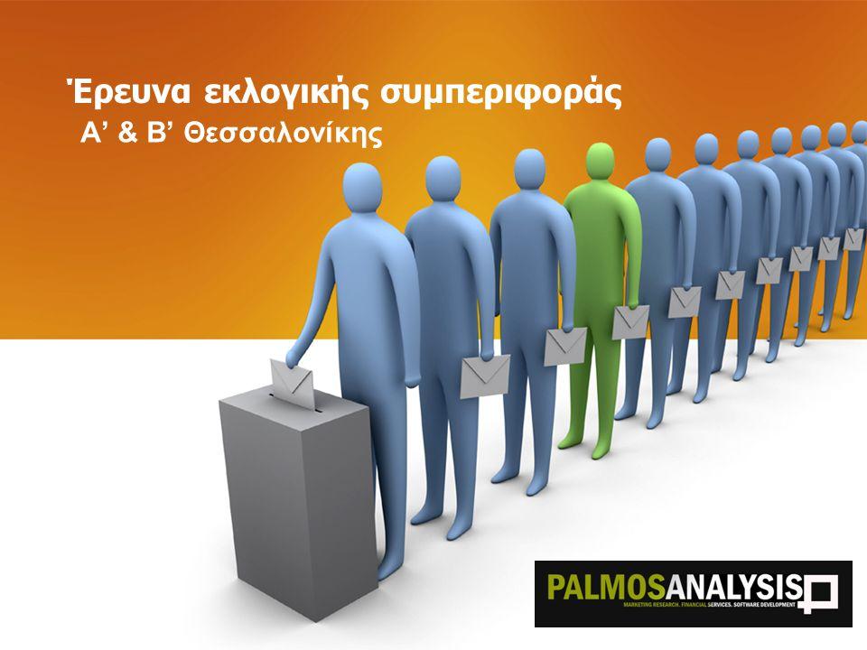 Έρευνα εκλογικής συμπεριφοράς Α' & Β' Θεσσαλονίκης