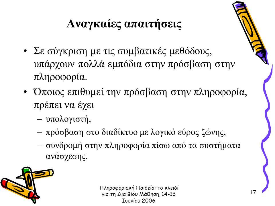 Πληροφοριακή Παιδεία: το κλειδί για τη Δια Βίου Μάθηση, 14-16 Ιουνίου 2006 17 Αναγκαίες απαιτήσεις Σε σύγκριση με τις συμβατικές μεθόδους, υπάρχουν πο