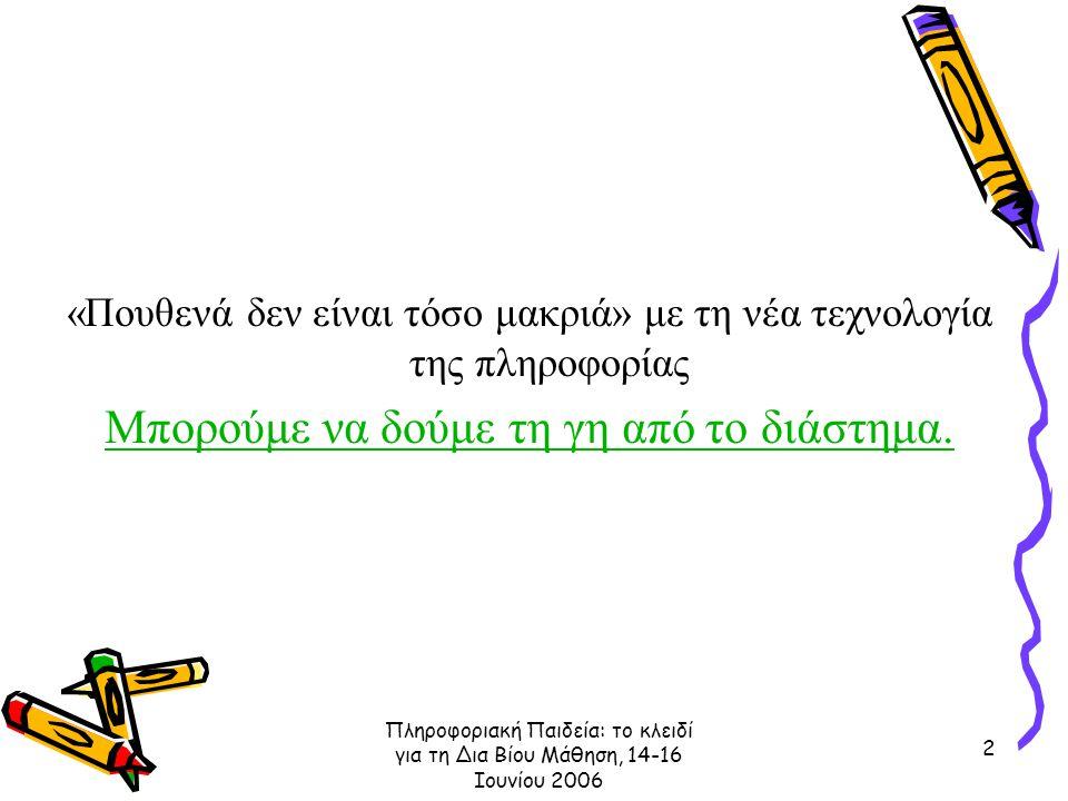 Πληροφοριακή Παιδεία: το κλειδί για τη Δια Βίου Μάθηση, 14-16 Ιουνίου 2006 2 «Πουθενά δεν είναι τόσο μακριά» με τη νέα τεχνολογία της πληροφορίας Μπορ