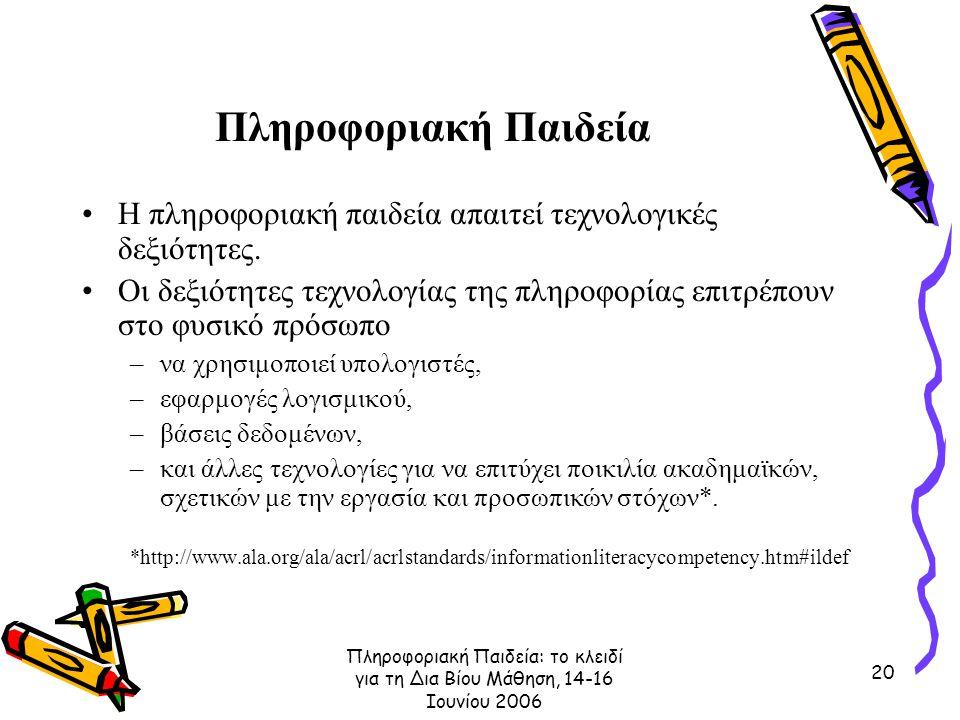 Πληροφοριακή Παιδεία: το κλειδί για τη Δια Βίου Μάθηση, 14-16 Ιουνίου 2006 20 Πληροφοριακή Παιδεία Η πληροφοριακή παιδεία απαιτεί τεχνολογικές δεξιότη