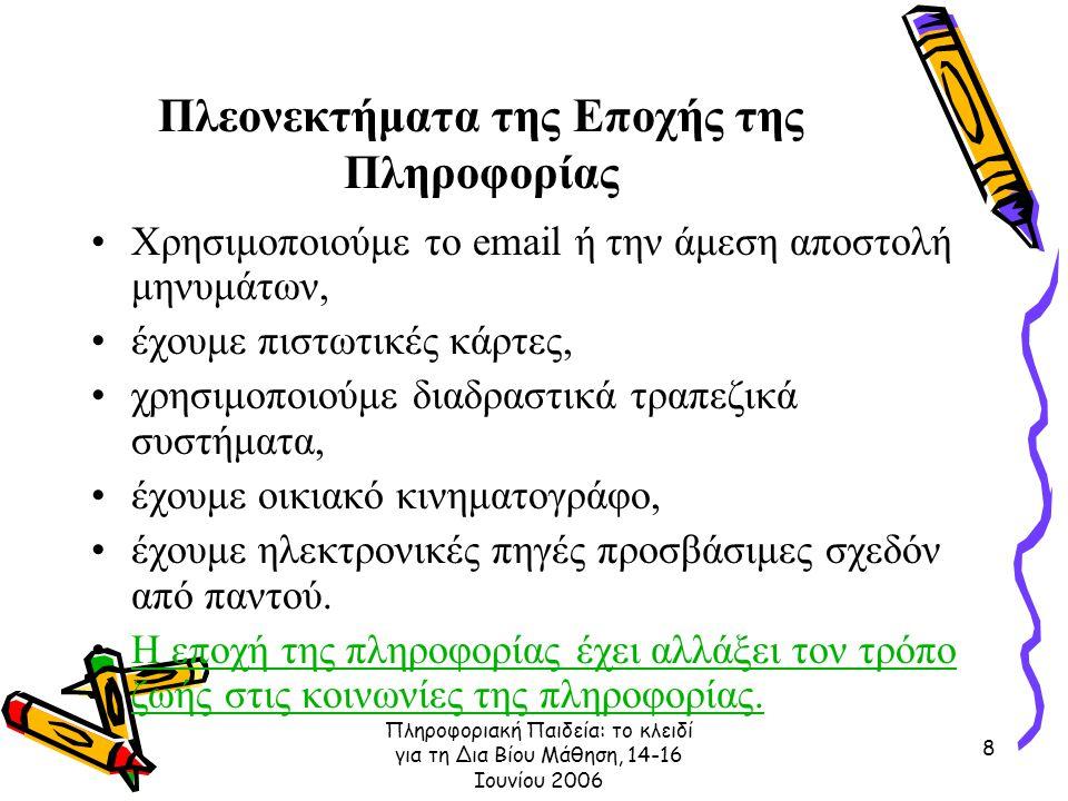 Πληροφοριακή Παιδεία: το κλειδί για τη Δια Βίου Μάθηση, 14-16 Ιουνίου 2006 8 Πλεονεκτήματα της Εποχής της Πληροφορίας Χρησιμοποιούμε το email ή την άμ