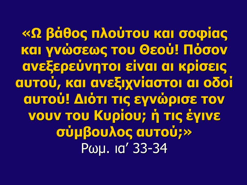 «Ω βάθος πλούτου και σοφίας και γνώσεως του Θεού.