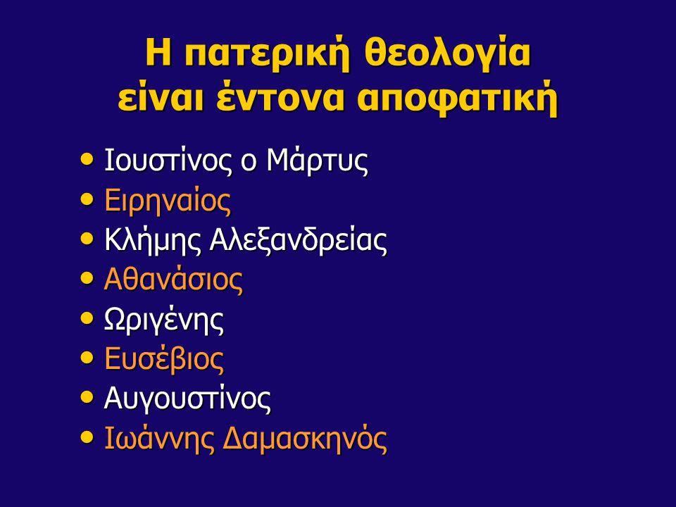 Η πατερική θεολογία είναι έντονα αποφατική Ιουστίνος ο Μάρτυς Ιουστίνος ο Μάρτυς Ειρηναίος Ειρηναίος Κλήμης Αλεξανδρείας Κλήμης Αλεξανδρείας Αθανάσιος Αθανάσιος Ωριγένης Ωριγένης Ευσέβιος Ευσέβιος Αυγουστίνος Αυγουστίνος Ιωάννης Δαμασκηνός Ιωάννης Δαμασκηνός
