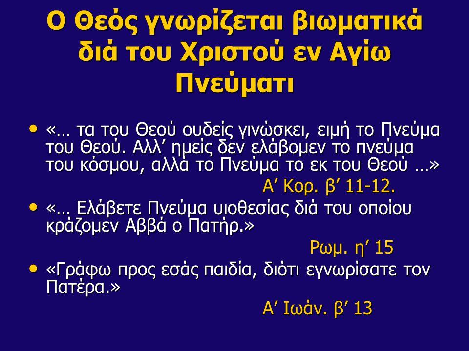 Ο Θεός γνωρίζεται βιωματικά διά του Χριστού εν Αγίω Πνεύματι «… τα του Θεού ουδείς γινώσκει, ειμή το Πνεύμα του Θεού.