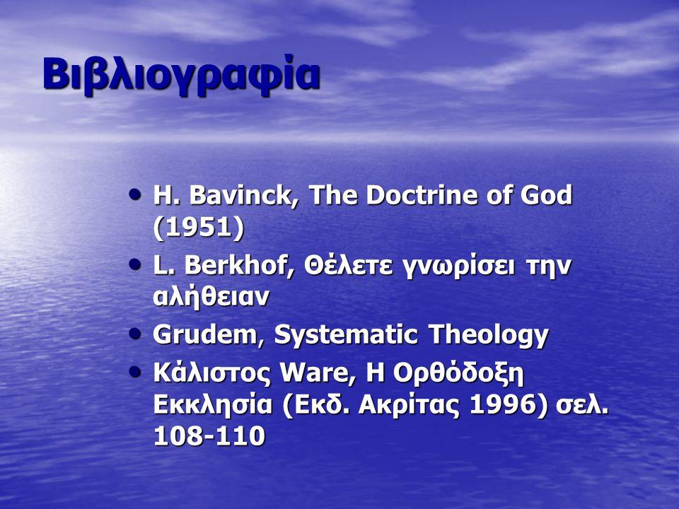 Βιβλιογραφία Η.Βavinck, The Doctrine of God (1951) Η.