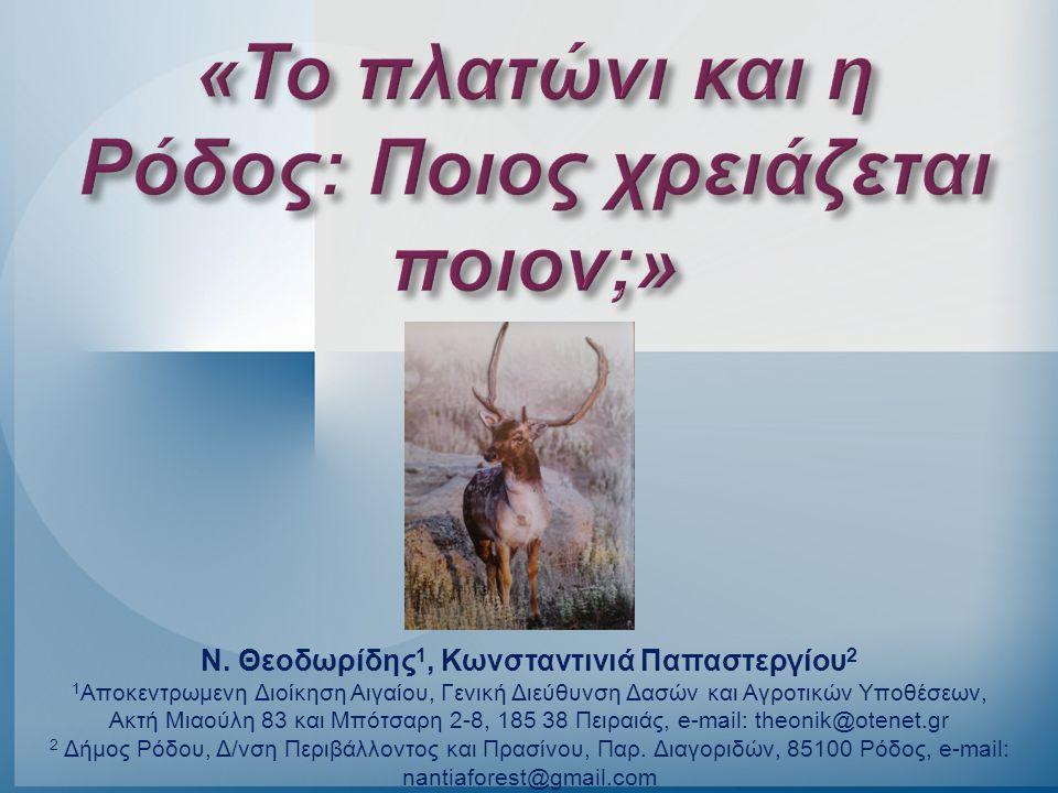Ν. Θεοδωρίδης 1, Κωνσταντινιά Παπαστεργίου 2 1 Αποκεντρωμενη Διοίκηση Αιγαίου, Γενική Διεύθυνση Δασών και Αγροτικών Υποθέσεων, Ακτή Μιαούλη 83 και Μπό