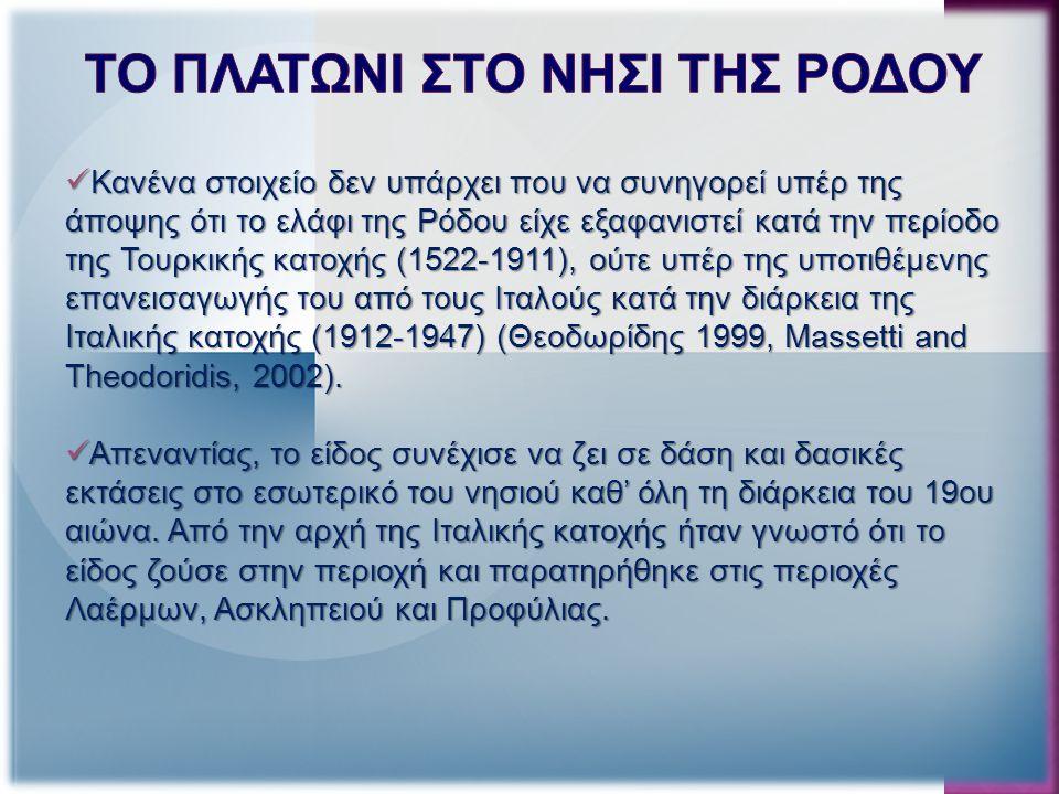 Κανένα στοιχείο δεν υπάρχει που να συνηγορεί υπέρ της άποψης ότι το ελάφι της Ρόδου είχε εξαφανιστεί κατά την περίοδο της Τουρκικής κατοχής (1522-1911), ούτε υπέρ της υποτιθέμενης επανεισαγωγής του από τους Ιταλούς κατά την διάρκεια της Ιταλικής κατοχής (1912-1947) (Θεοδωρίδης 1999, Massetti and Theodoridis, 2002).