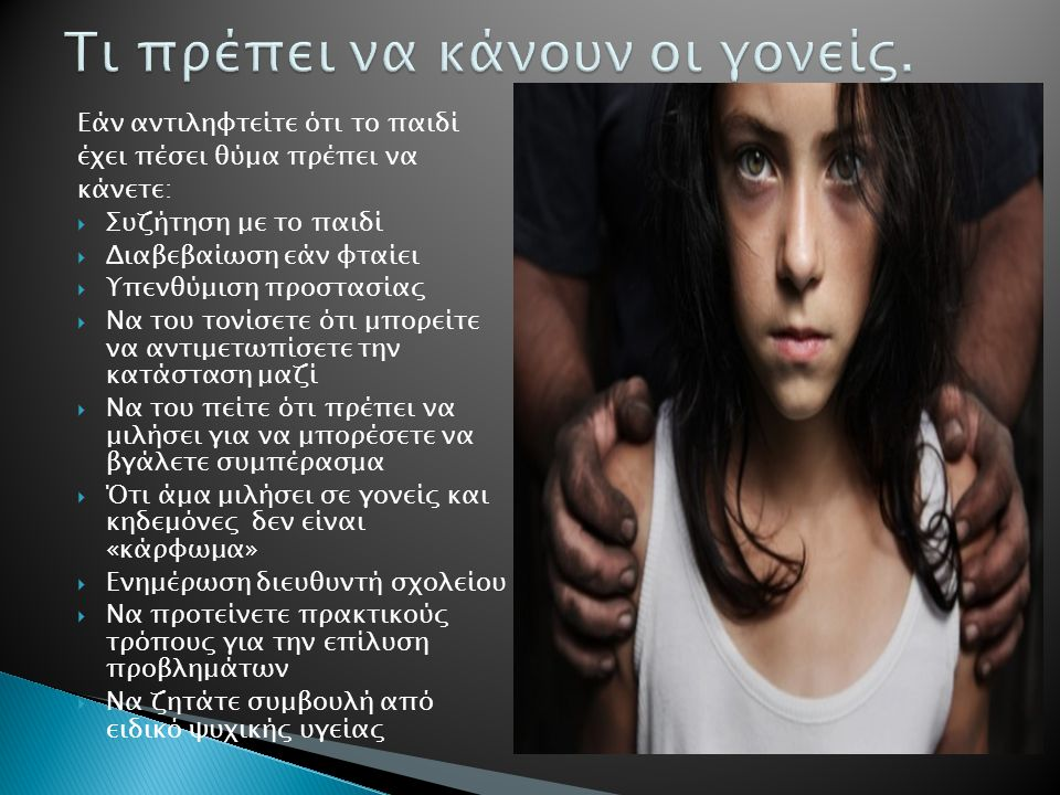  Οι διαστάσεις που έχει προσλάβει η ενδοσχολική βία των παιδιών κάνουν άμεση την ανάγκη λήψης μέτρων.