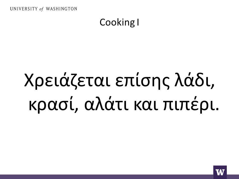 Cooking I Χρειάζεται επίσης λάδι, κρασί, αλάτι και πιπέρι.