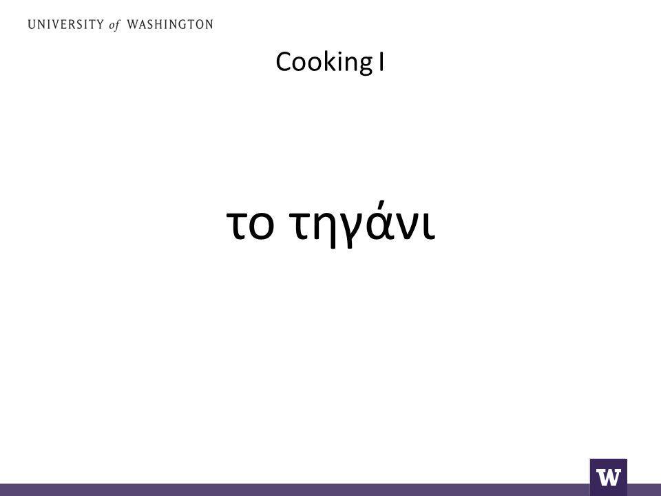 Cooking I το τηγάνι