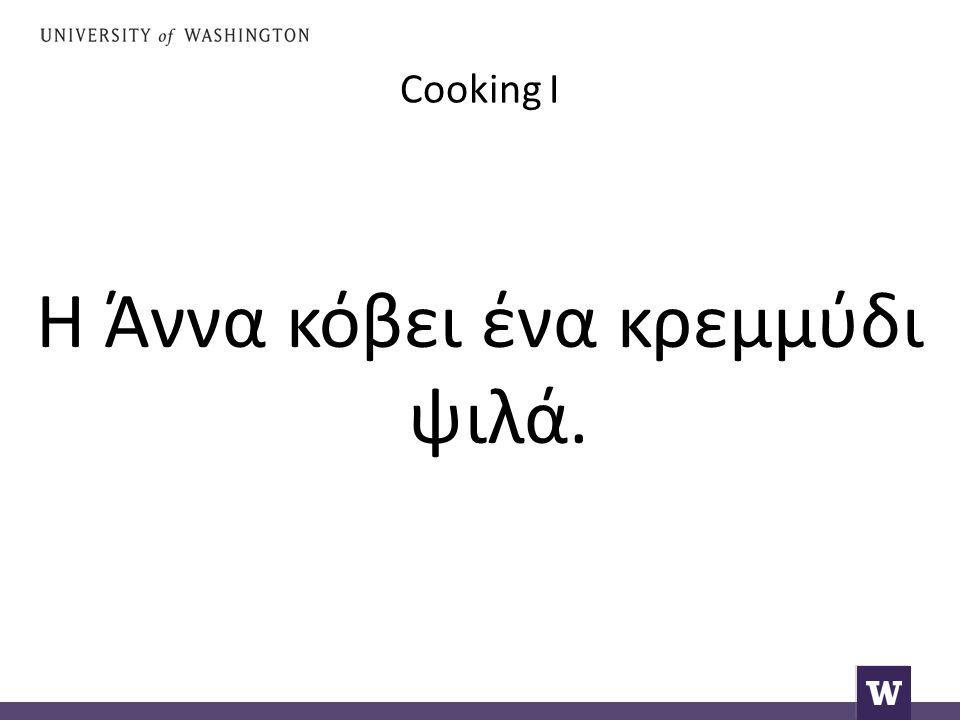 Cooking I Η Άννα κόβει ένα κρεμμύδι ψιλά.