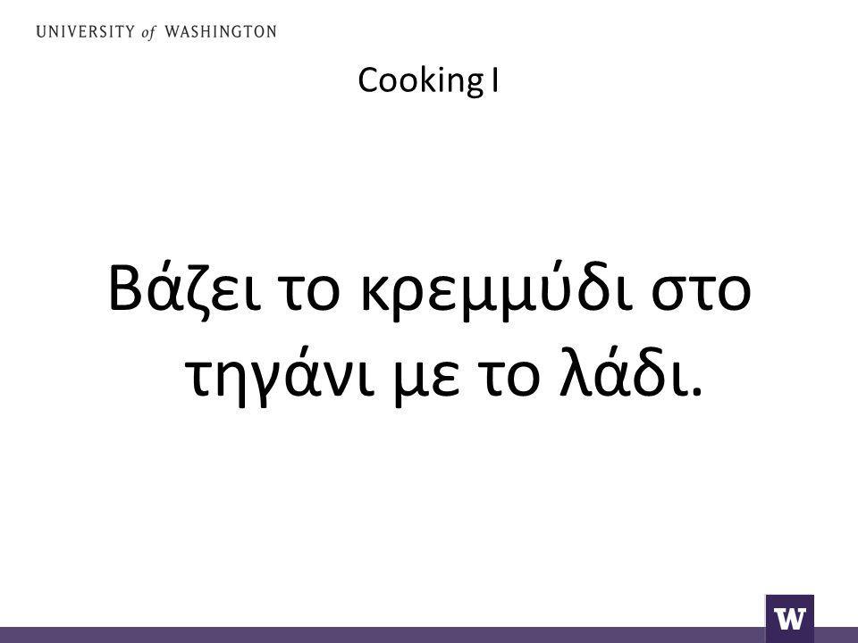 Cooking I Βάζει το κρεμμύδι στο τηγάνι με το λάδι.