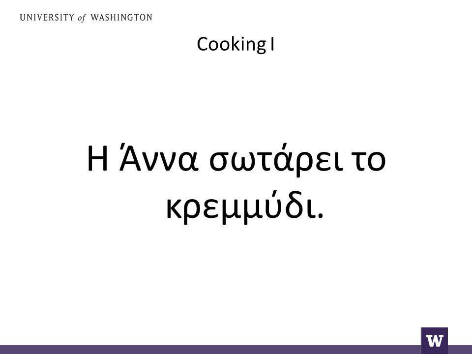 Cooking I Η Άννα σωτάρει το κρεμμύδι.