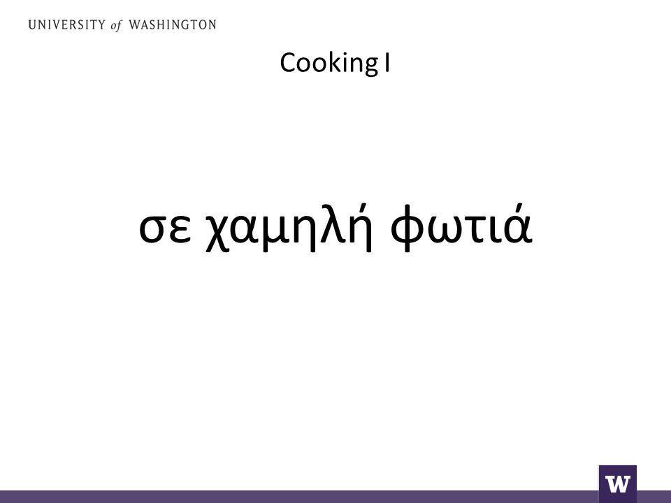 Cooking I σε χαμηλή φωτιά