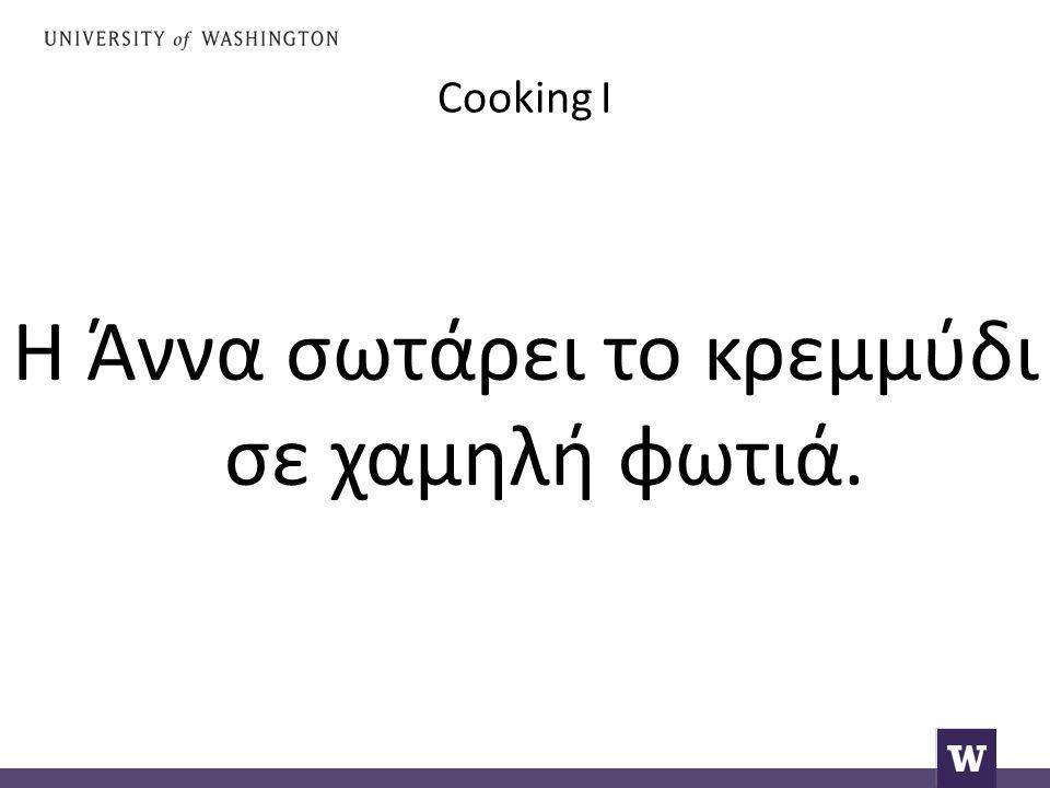 Cooking I Η Άννα σωτάρει το κρεμμύδι σε χαμηλή φωτιά.
