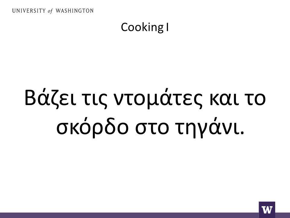 Cooking I Βάζει τις ντομάτες και το σκόρδο στο τηγάνι.