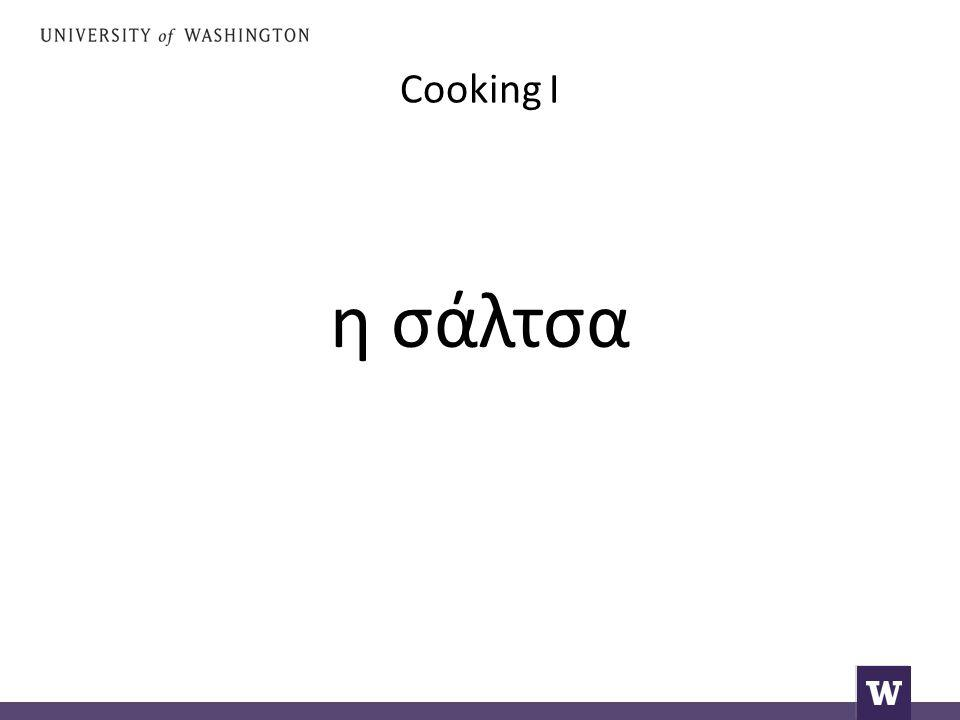 Cooking I Finely ψιλά