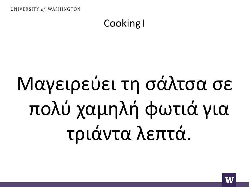 Cooking I Μαγειρεύει τη σάλτσα σε πολύ χαμηλή φωτιά για τριάντα λεπτά.