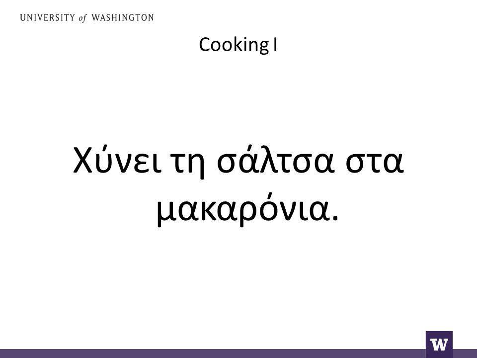 Cooking I Χύνει τη σάλτσα στα μακαρόνια.