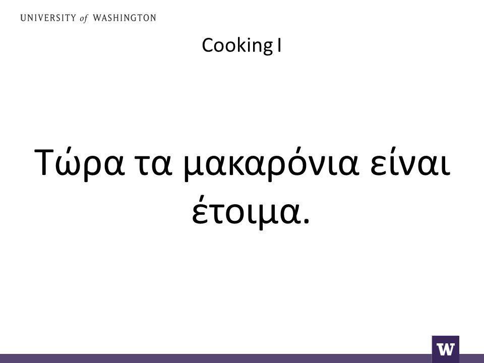 Cooking I Τώρα τα μακαρόνια είναι έτοιμα.